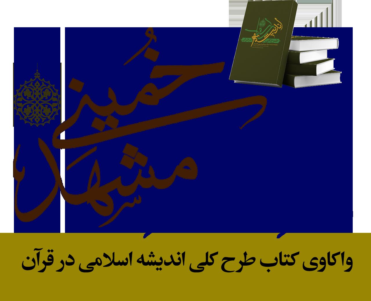 پای درس خمینی مشهد